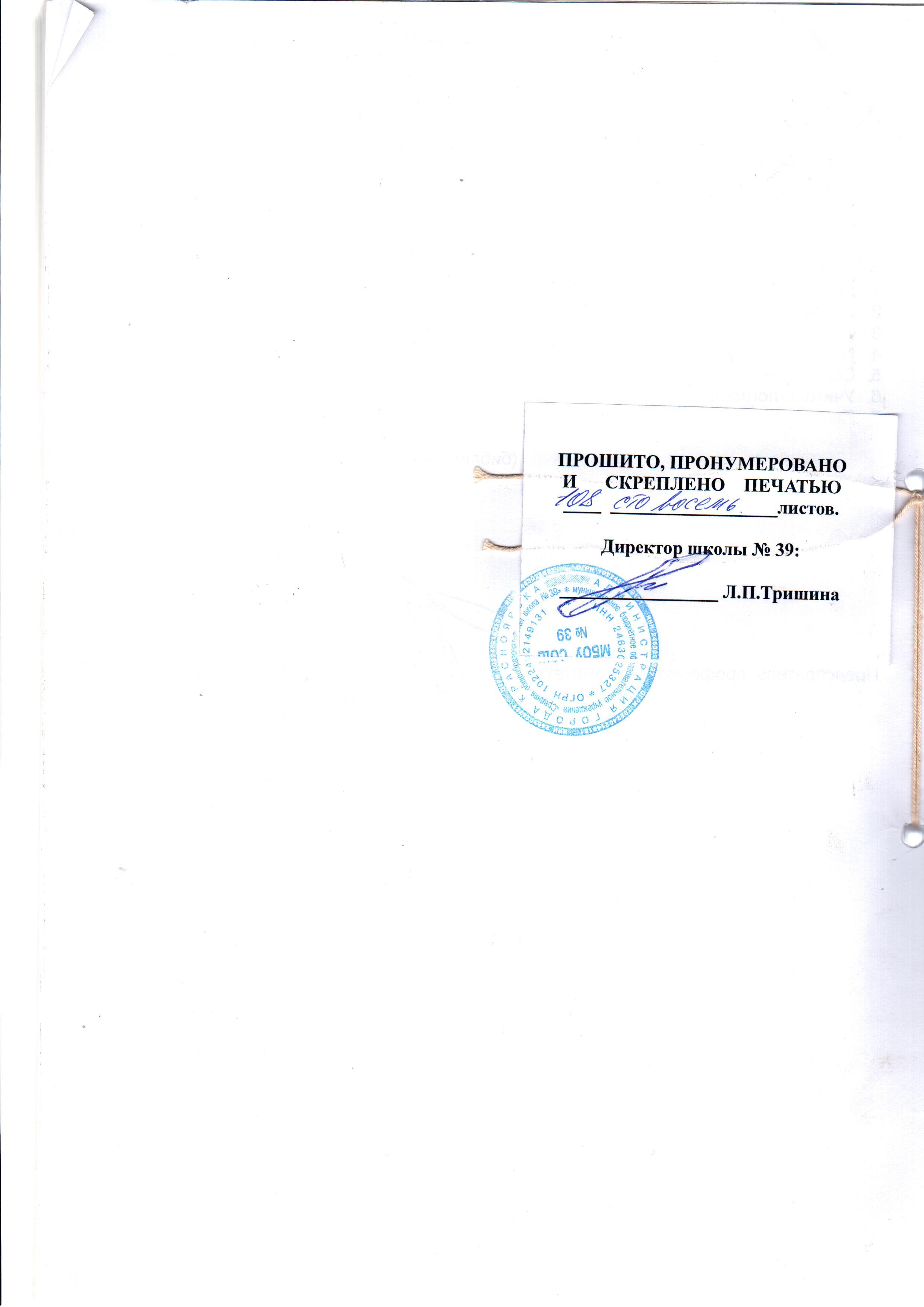 Как сшивать документы для налоговой по требованию: заверка бумаг 71